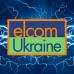 ОТЧЕТ ПО ВЫСТАВКЕ «elcomUkraine 2018»»