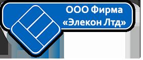 "ООО Фирма ""Элекон Лтд"""